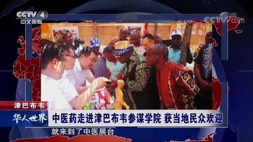 [华人世界]津巴布韦 中医药走进津巴布韦参谋学院 获当地民众欢迎