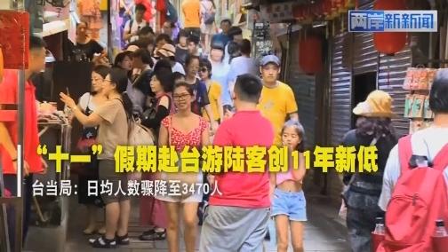 """""""十一""""假期赴台游陆客创11年来新低 日均人数骤降至3470人 00:00:26"""