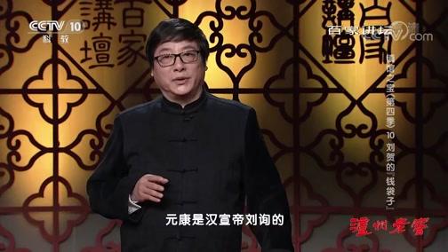 """《百家讲坛》 20191011 镇馆之宝(第四季)10 刘贺的""""钱袋子"""""""