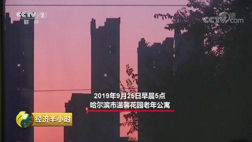 """《经济半小时》 20191011 关注""""护工荒"""""""
