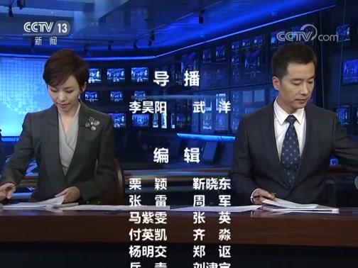 《新闻联播》 20191013 19:00