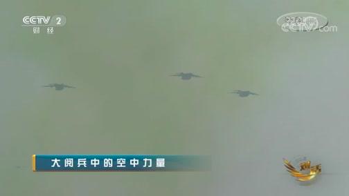 [对话]大阅兵中的空中力量
