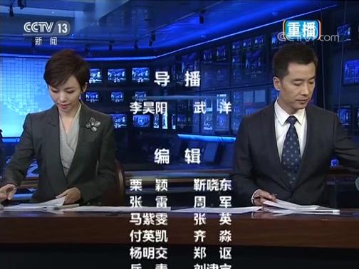 《新闻联播》 20191013 21:00