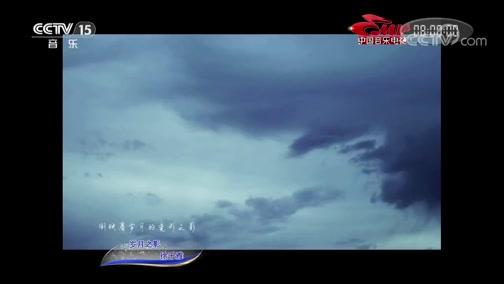 《中国音乐电视》 20191014