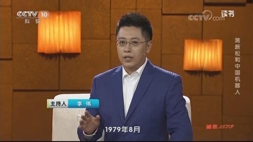 """[读书]时代造就""""中国机器人之父""""——蒋新松"""