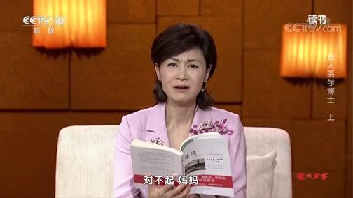 《读书》 20191015 李雁雁《逆境——首位留美盲人医学博士的追梦人生》 盲人医学博士 上