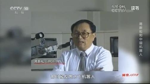 [读书]蒋新松:科学家就是要把梦想变成现实