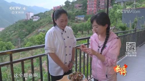 [远方的家]长江行(48) 做原生态美食 品巫山味道