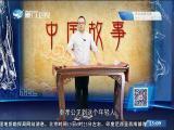 《中国故事》商鞅徙木立信 斗阵来讲古 2019.10.15 - 厦门卫视 00:28:26