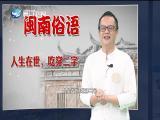 【学说闽南话】人生在世,吃穿二字 2019.10.15 - 厦门卫视 00:01:14