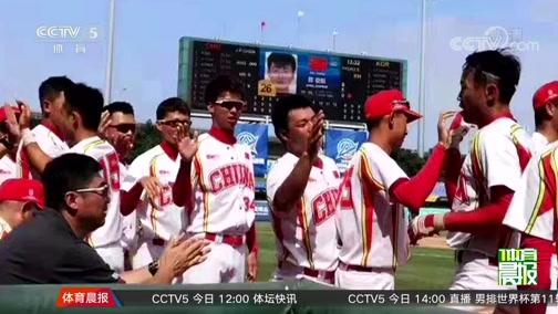 [综合]第29届棒球亚锦赛中国首战力克韩国