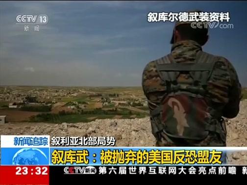 [24小时]叙利亚北部局势 叙库武与政府军为何能达成协议?