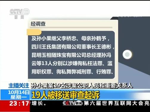 [24小时]孙小果案19名涉案公职人员和重要关系人 19人被移送审查起诉