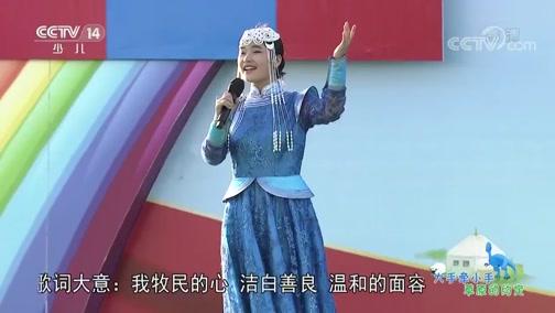 [大手牵小手]歌曲《我牧民的心》 演唱:孟和娜仁 孟和萨仁 恩和金