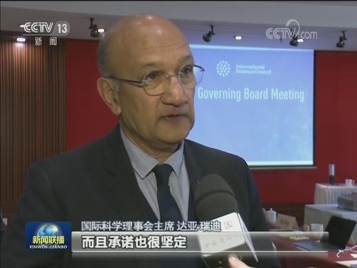 [视频]首届世界科技与发展论坛系列会议在京举行