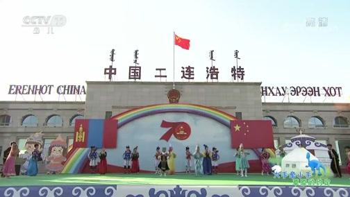 [大手牵小手]舞蹈《友谊地久天长》 表演:蒙古国扎门乌德少年宫