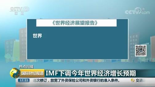 [国际财经报道]热点扫描 IMF下调今年世界经济增长预期