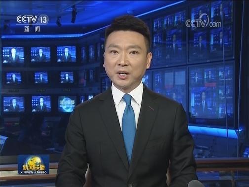 """[视频]外交部驻港公署针对美众议院通过涉港法案发表声明:美方打""""香港牌""""绝不会得逞"""