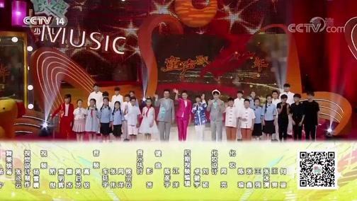《音乐快递》 20191016 童声飘过70年