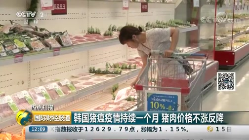 [国际财经报道]热点扫描 韩国猪瘟疫情持续一个月 猪肉价格不涨反降