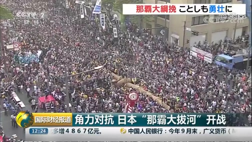 """[国际财经报道]角力对抗 日本""""那霸大拔河""""开战"""
