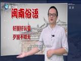 【学说闽南话】好囡好玩耍 歹囡不如无 2019.10.16 - 厦门卫视 00:00:59