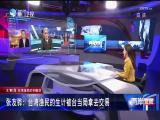 """太""""鲔""""屈 台湾渔民的辛酸泪 两岸直航 2019.10.17 - 厦门卫视 00:29:37"""
