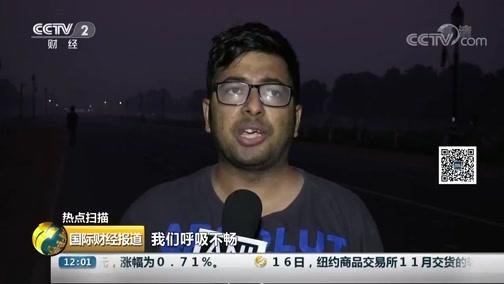 [国际财经报道]热点扫描 印度新德里雾霾严重 政府酝酿新规治理