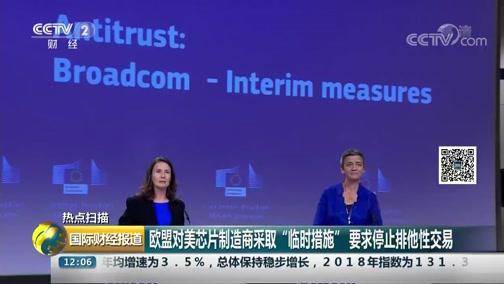 """[国际财经报道]热点扫描 欧盟对美芯片制造商采取""""临时措施"""" 要求停止排他性交易"""