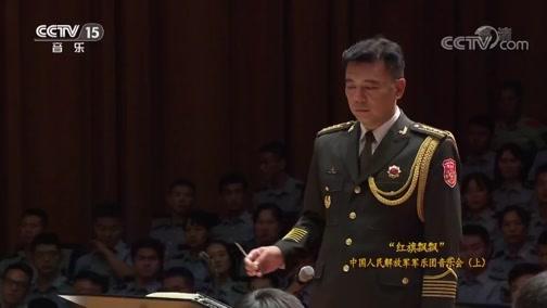 """《CCTV音乐厅》 20191016 """"红旗飘飘""""中国人民解放军军乐团音乐会(上)"""
