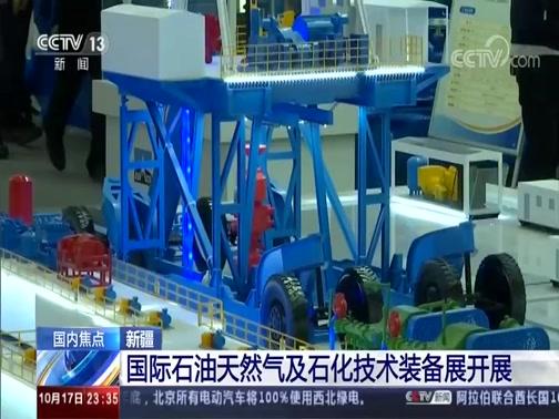 [24小时]新疆 国际石油天然气及石化技术装备展开展
