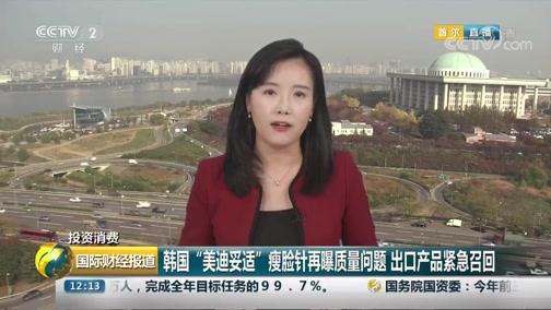 """[国际财经报道]投资消费 韩国""""美迪妥适""""瘦脸针再曝质量问题 出口产品紧急召回"""