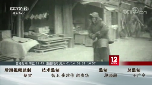 《见证》 20191018 警察故事·北京1949(四)