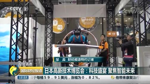 [国际财经报道]投资消费 日本高新技术博览会:科技盛宴 聚焦智能未来