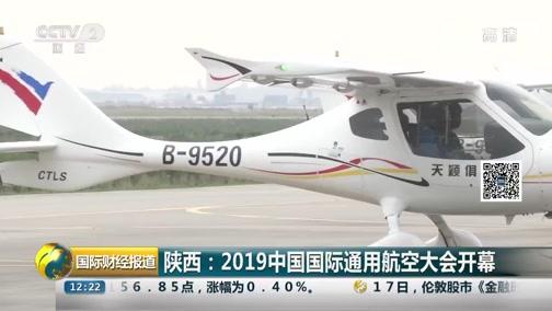 [国际财经报道]陕西:2019中国国际通用航空大会开幕