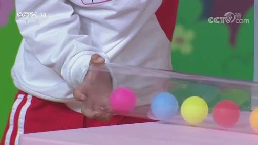 [小小智慧树]西瓜桔子做游戏:圆圆圈圈平衡赛