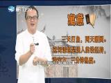 【学说闽南话】三明风,两时雨 2019.10.18 - 厦门卫视 00:01:09