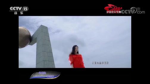 [中国音乐电视]歌曲《一路翱翔》 演唱:袁东方