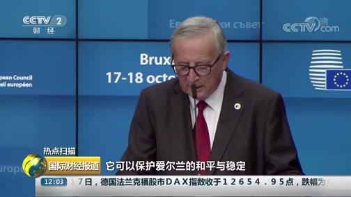 [国际财经报道]热点扫描 欧盟与英国达成脱欧新协议