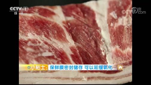 《生活提示》 20191019 家中冷冻肉也有保质期