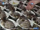 两岸新新闻 2019.10.19 - 厦门卫视 00:23:56
