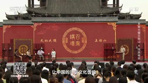 [百家讲坛]天地大儒王船山6 民族脊梁 船山品格的借鉴意义