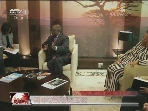 [视频]南非总统会见王毅