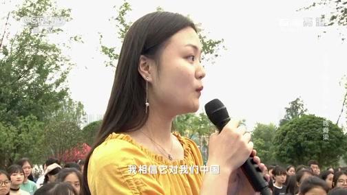 """[百家讲坛]天地大儒王船山6 民族脊梁 """"贞固""""对普通人的意义"""