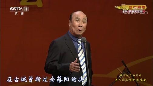 [CCTV空中剧院]京剧《甘露寺》选段 演唱:李伯培