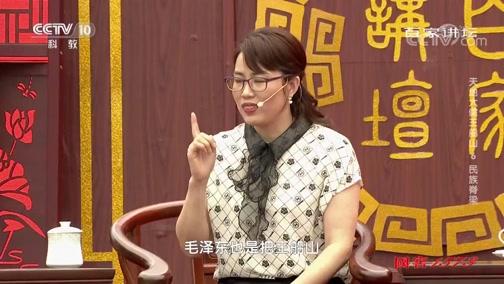 [百家讲坛]王船山的民族思想对毛泽东的影响