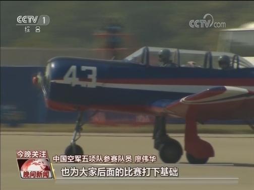 [视频]军运会看门道·空军五项再添金