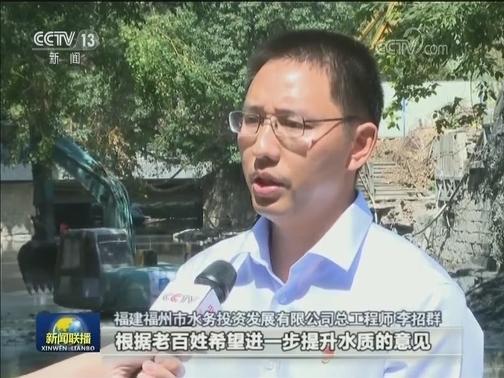 """[视频]【""""不忘初心、牢记使命""""主题教育进行时】福州:察民情 访民意 解难题"""