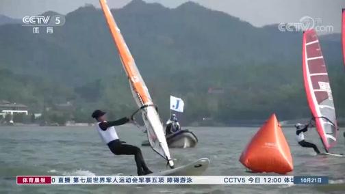 [综合]2019年全国帆板冠军赛在宁波开幕