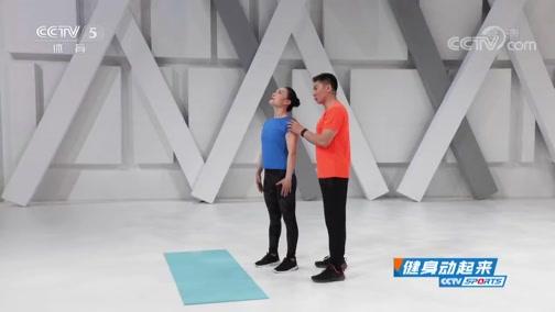 [健身动起来]20191021 身体灵活性训练(上)